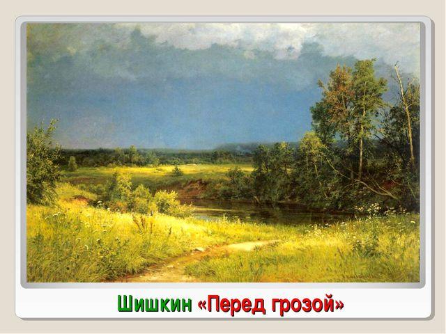 Шишкин «Перед грозой»