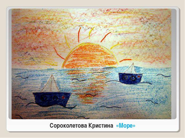 Сороколетова Кристина «Море»