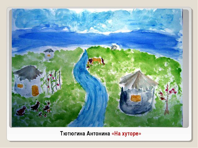 Тютюгина Антонина «На хуторе»