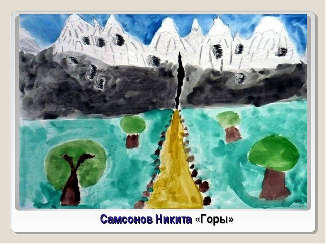 Самсонов Никита «Горы»