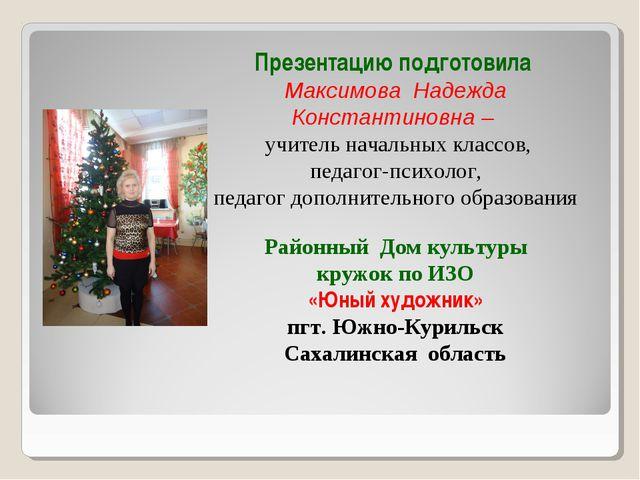 Презентацию подготовила Максимова Надежда Константиновна – учитель начальных...