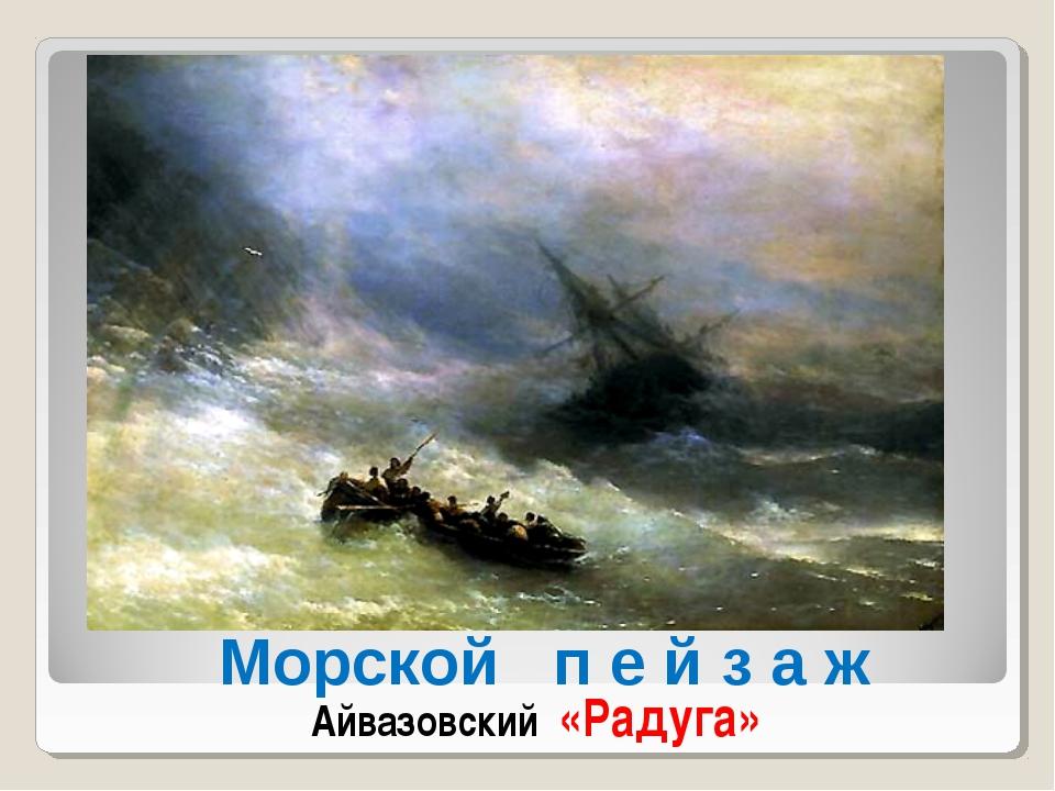 Айвазовский «Радуга» Морской п е й з а ж