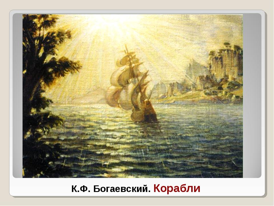 К.Ф. Богаевский. Корабли
