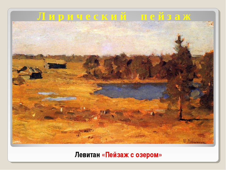 Л и р и ч е с к и й п е й з а ж Левитан «Пейзаж с озером»