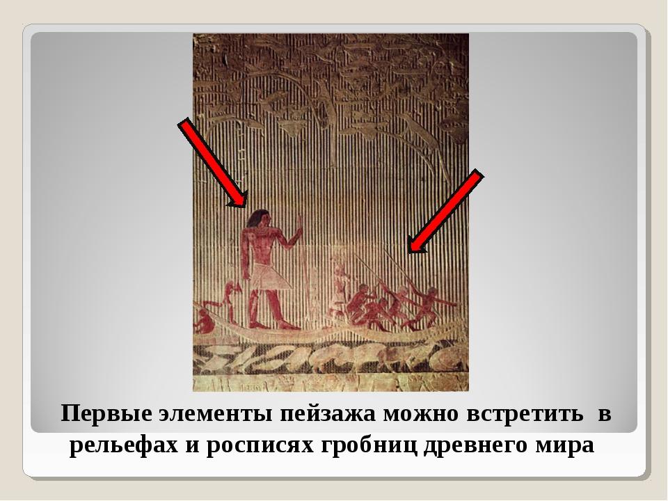 Первые элементы пейзажа можно встретить в рельефах и росписях гробниц древнег...