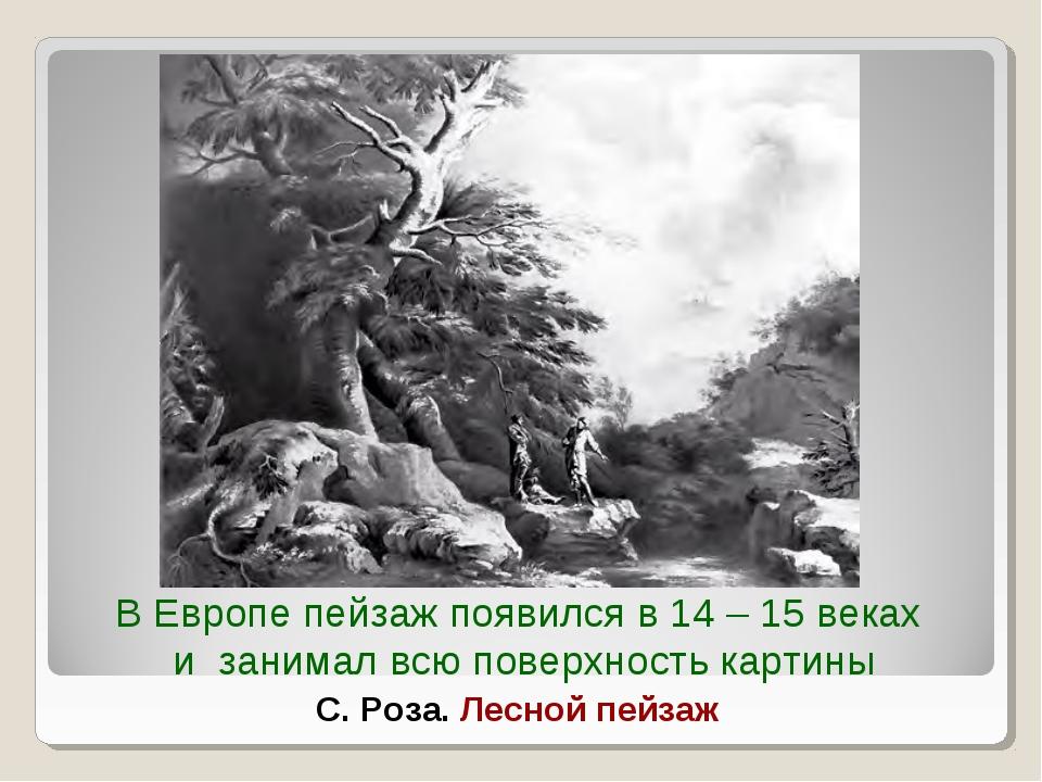 В Европе пейзаж появился в 14 – 15 веках и занимал всю поверхность картины С....