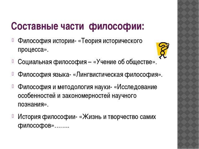 Составные части философии: Философия истории- «Теория исторического процесса»...