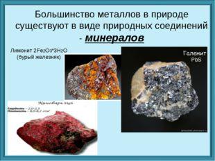 Большинство металлов в природе существуют в виде природных соединений - минер
