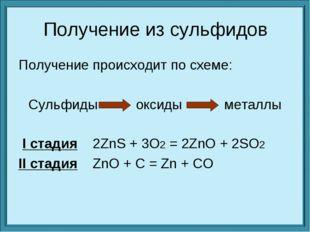Получение из сульфидов Получение происходит по схеме: Сульфиды          окс