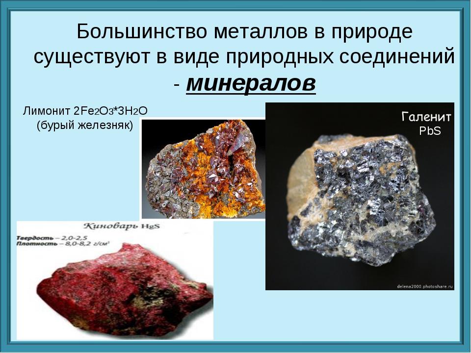 Большинство металлов в природе существуют в виде природных соединений - минер...