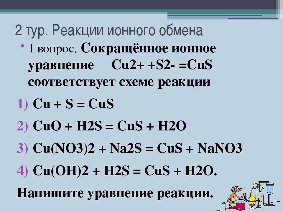 2 тур. Реакции ионного обмена 1 вопрос. Сокращённое ионное уравнение Cu2+ +S2...