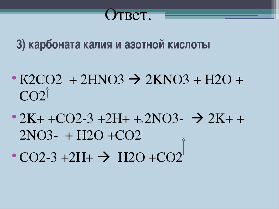 3) карбоната калия и азотной кислоты К2СО2 + 2HNO3  2KNO3 + H2O + CO2 2K+ +C...