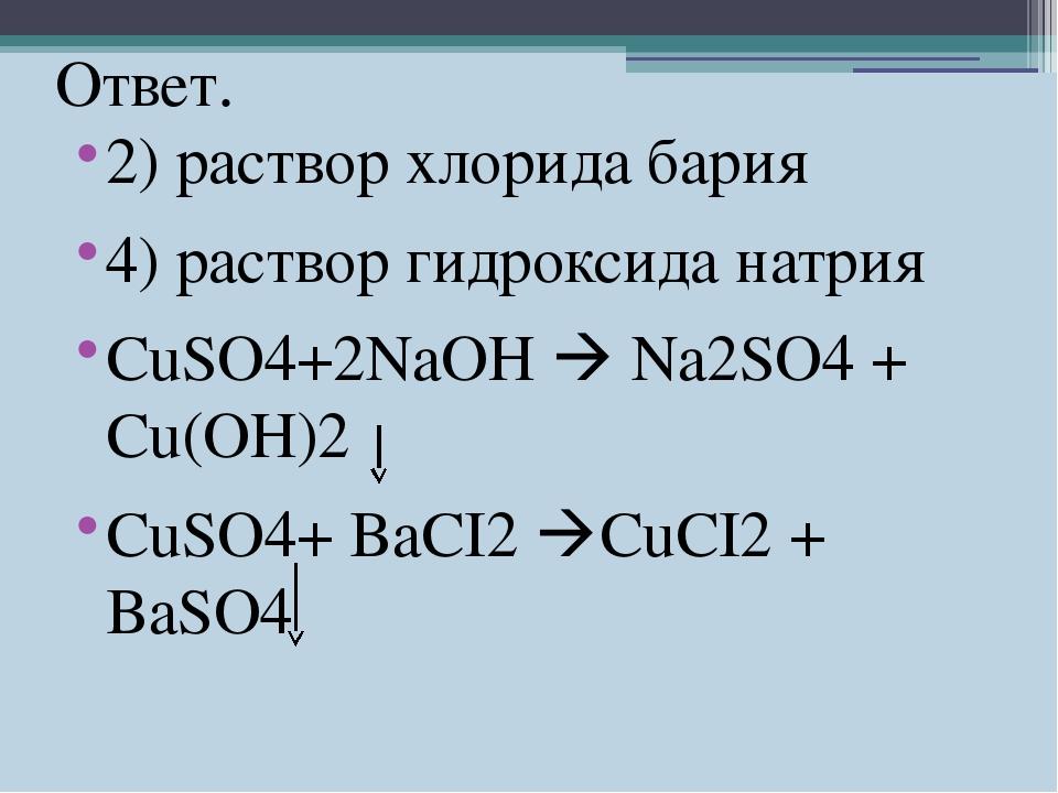 2) раствор хлорида бария 4) раствор гидроксида натрия CuSO4+2NaOH  Na2SO4 +...