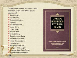 Словарь синонимов русского языка окружил слово «спасибо» яркой компанией: бл