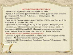 ИСПОЛЬЗОВАННЫЕ РЕСУРСЫ: Библия. - М.: Изд-во Московского Патриархата, 1990.