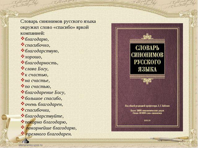 Словарь синонимов русского языка окружил слово «спасибо» яркой компанией: бл...