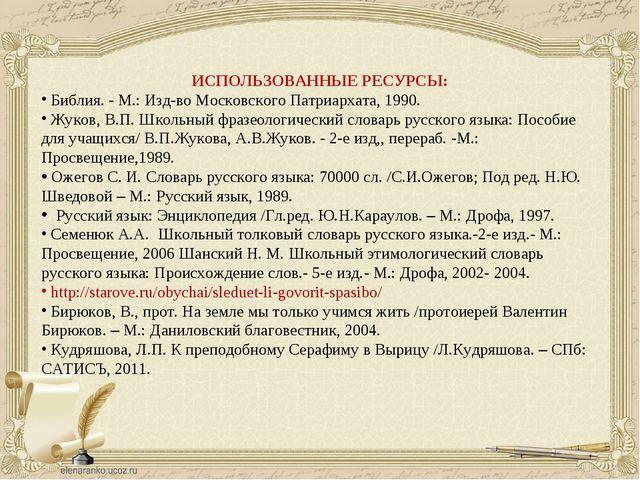 ИСПОЛЬЗОВАННЫЕ РЕСУРСЫ: Библия. - М.: Изд-во Московского Патриархата, 1990....