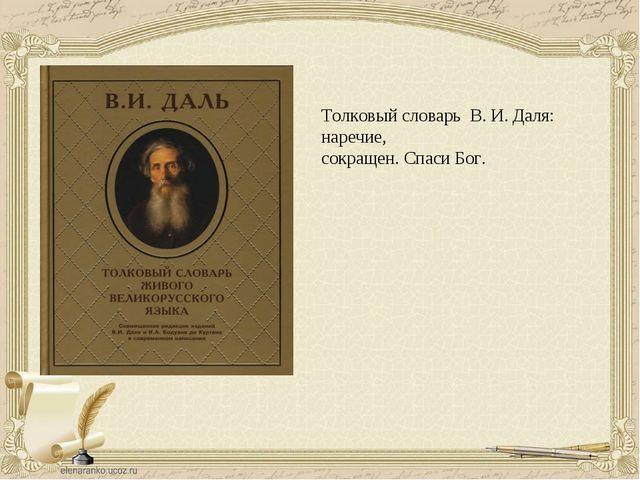 Толковый словарь В. И. Даля: наречие, сокращен. Спаси Бог.