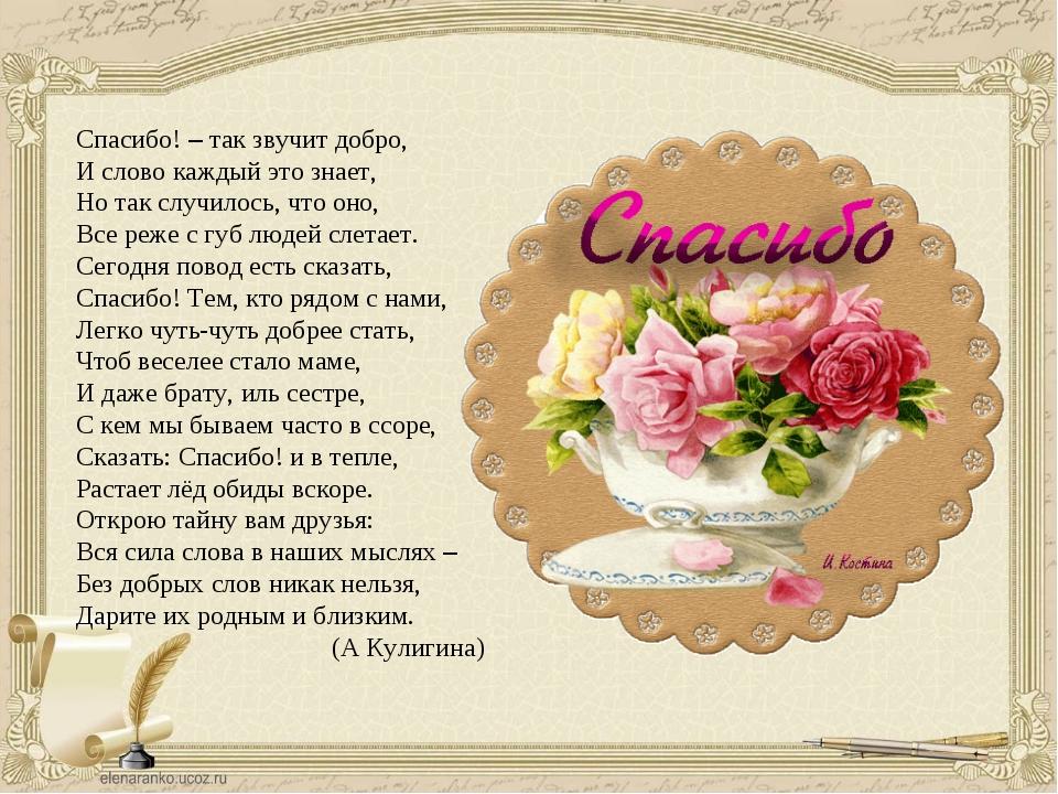 Стих спасибо за поздравление сестре с днем рождения