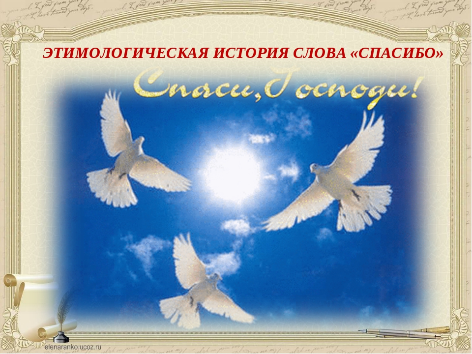 ЭТИМОЛОГИЧЕСКАЯ ИСТОРИЯ СЛОВА «СПАСИБО»