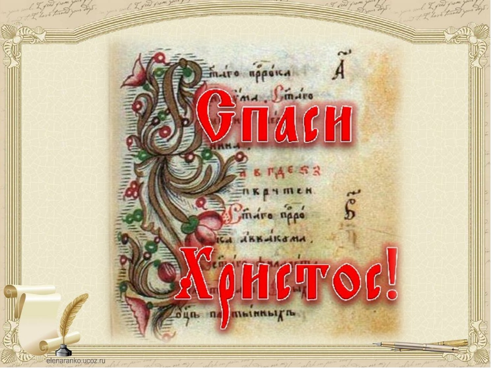 Марта день, открытка спаси господи и вас с праздником