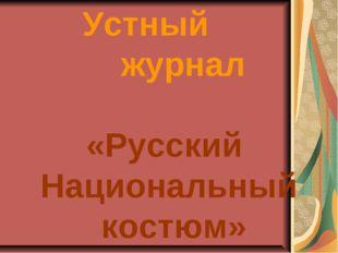 Устный журнал «Русский Национальный костюм»