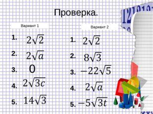 Проверка. Вариант 1 Вариант 2 0 1. 2. 3. 4. 5. 1. 2. 3. 4. 5.
