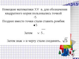 Немецкие математики XV в. для обозначения квадратного корня пользовались точк