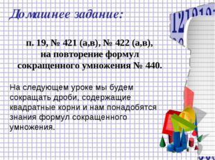 Домашнее задание: п. 19, № 421 (а,в), № 422 (а,в), на повторение формул сокра