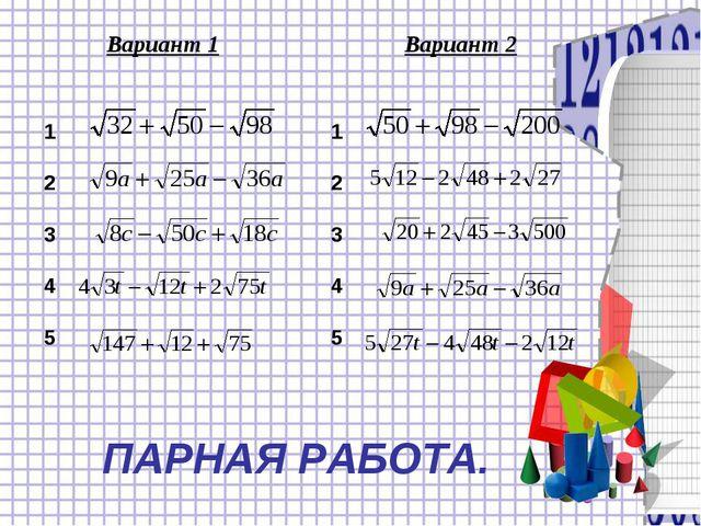 ПАРНАЯ РАБОТА. 1 2 3 4 5 1 2 3 4 5 Вариант 1Вариант 2