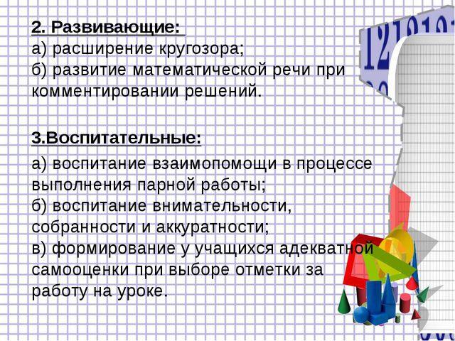 2. Развивающие: а) расширение кругозора; б) развитие математической речи пр...