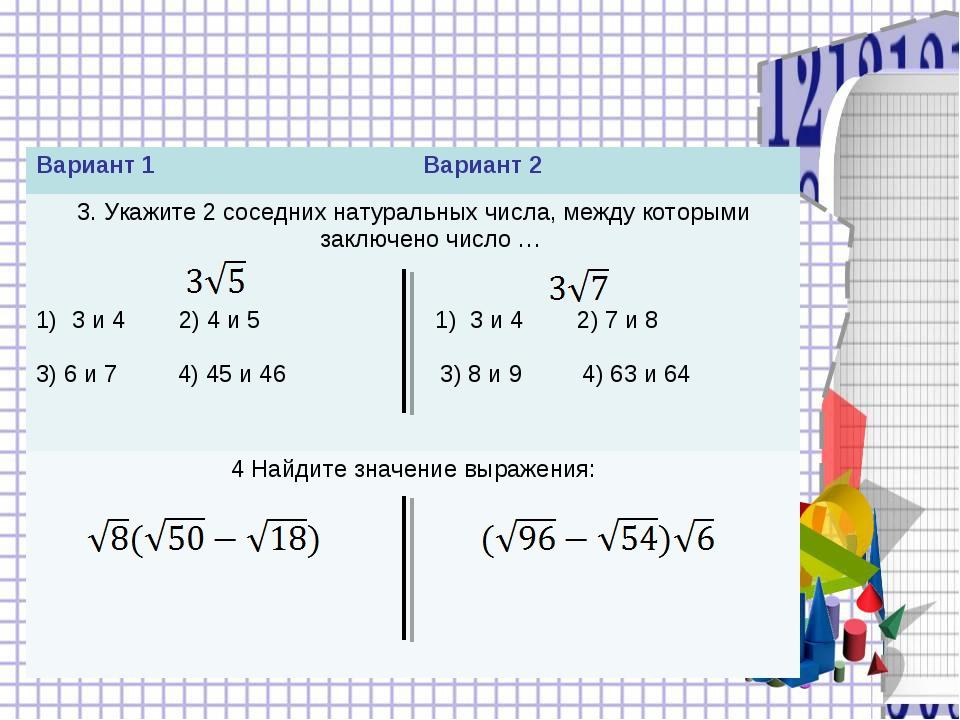 Вариант 1Вариант 2 3. Укажите 2 соседних натуральных числа, между которыми з...