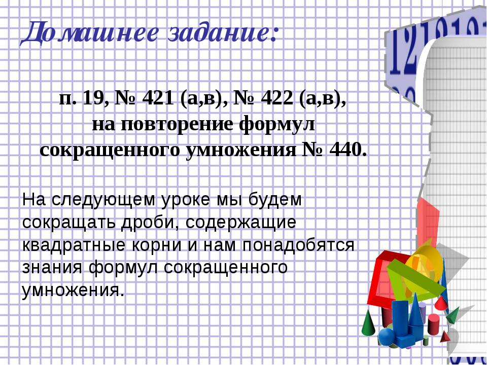 Домашнее задание: п. 19, № 421 (а,в), № 422 (а,в), на повторение формул сокра...