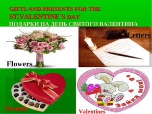 GIFTS AND PRESENTS FOR THE ST.VALENTINE`S DAY ПОДАРКИ НА ДЕНЬ СВЯТОГО ВАЛЕНТИ