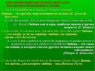 ENGLISH PROVERBS AND SAYINGS ABOUT LOVE ПОГОВОРКИ И ВЫРАЖЕНИЯ О ЛЮБВИ Love is