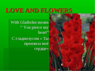 "LOVE AND FLOWERS With Gladiolus means "" You pierce my heart"" С гладиолусом «"