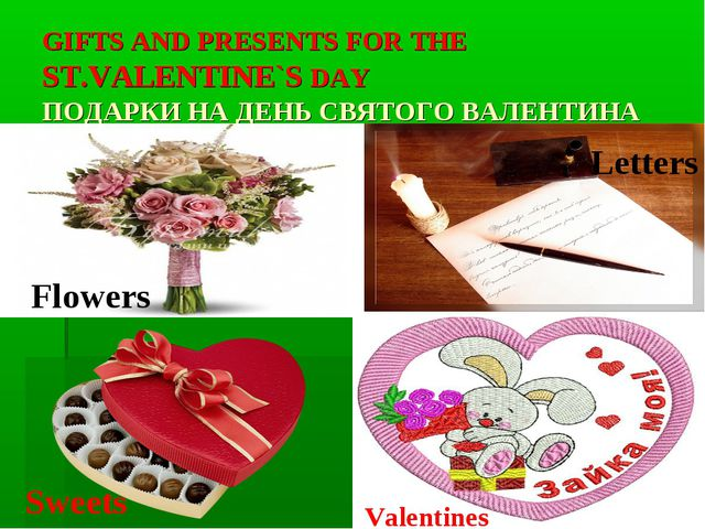GIFTS AND PRESENTS FOR THE ST.VALENTINE`S DAY ПОДАРКИ НА ДЕНЬ СВЯТОГО ВАЛЕНТИ...