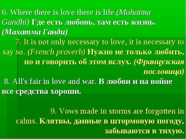 6. Where there is love there is life.(Mahatma Gandhi) Где есть любовь, там ес...