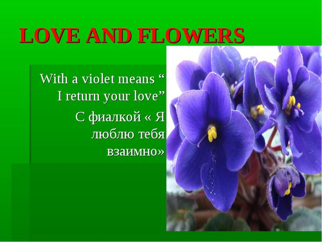 "LOVE AND FLOWERS With a violet means "" I return your love"" C фиалкой « Я любл..."