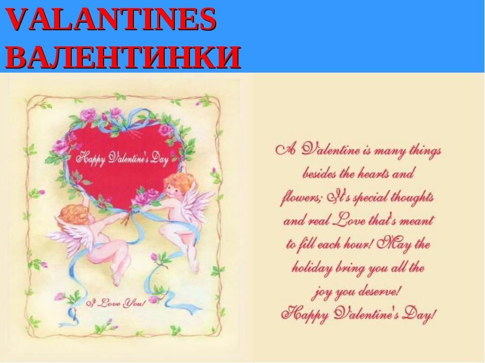 Английские открытки о любви