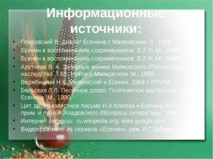 Информационные источники: Покровский В. Диалог Есенина с Маяковским. Л., 1928