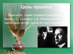 Цель проекта: Выяснить, какие взаимоотношения были у С. Есенина и В. Маяковск