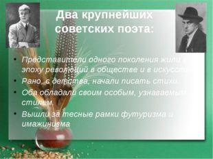 Два крупнейших советских поэта: Представители одного поколения жили в эпоху р