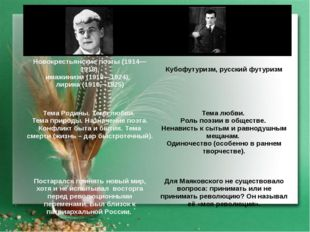 Новокрестьянскиепоэты(1914—1918), имажинизм(1918—1924),  лирика (1910—192
