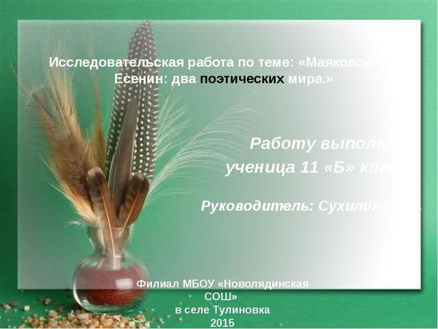 Исследовательская работа по теме: «Маяковский и Есенин: два поэтических мира....