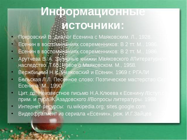 Информационные источники: Покровский В. Диалог Есенина с Маяковским. Л., 1928...