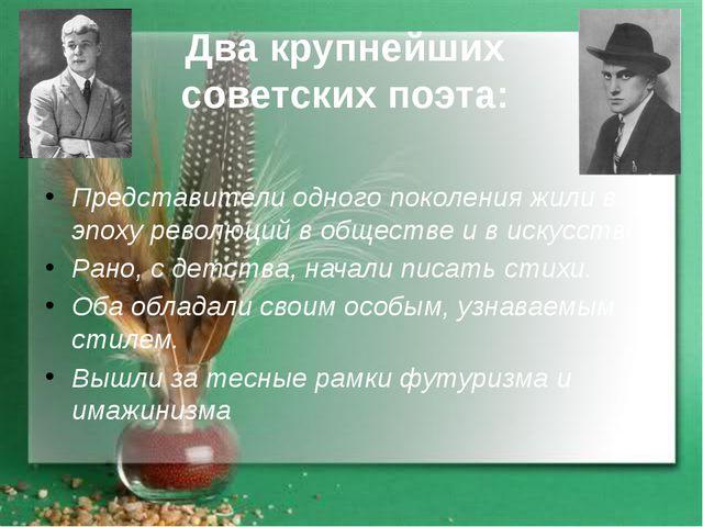Два крупнейших советских поэта: Представители одного поколения жили в эпоху р...