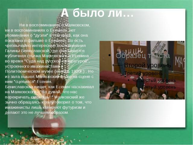 А было ли… Ни в воспоминаниях о Маяковском, ни в воспоминаниях о Есенине нет...