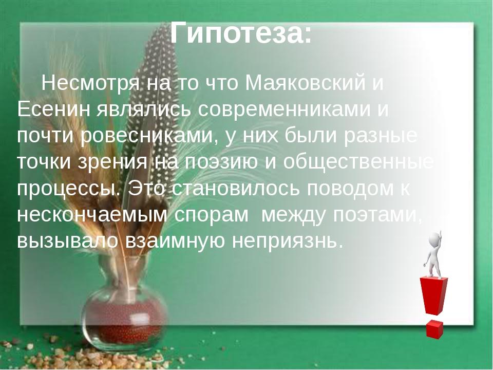 Гипотеза: Несмотря на то что Маяковский и Есенин являлись современниками и по...