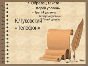 К.Чуковский «Телефон»